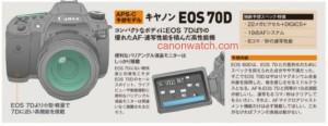 L'annuncio ufficioso dell'uscita di EOS 70D sulle riviste di settore nipponiche (fonte: Internet)